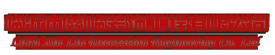 临沂市鑫临装饰工程有限公司