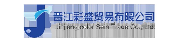 晋江市彩盛贸易有限公司