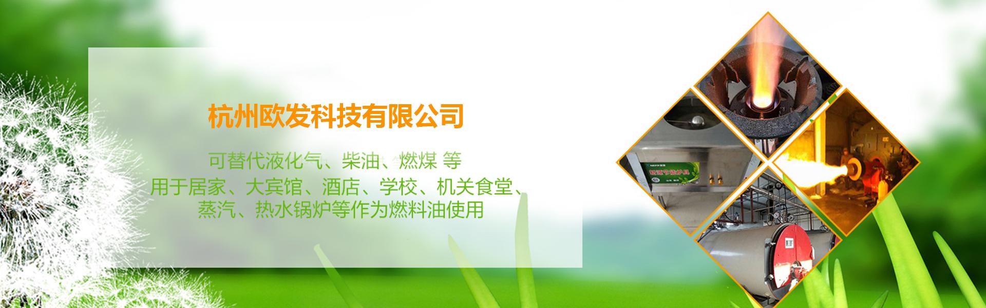杭州氢碳油