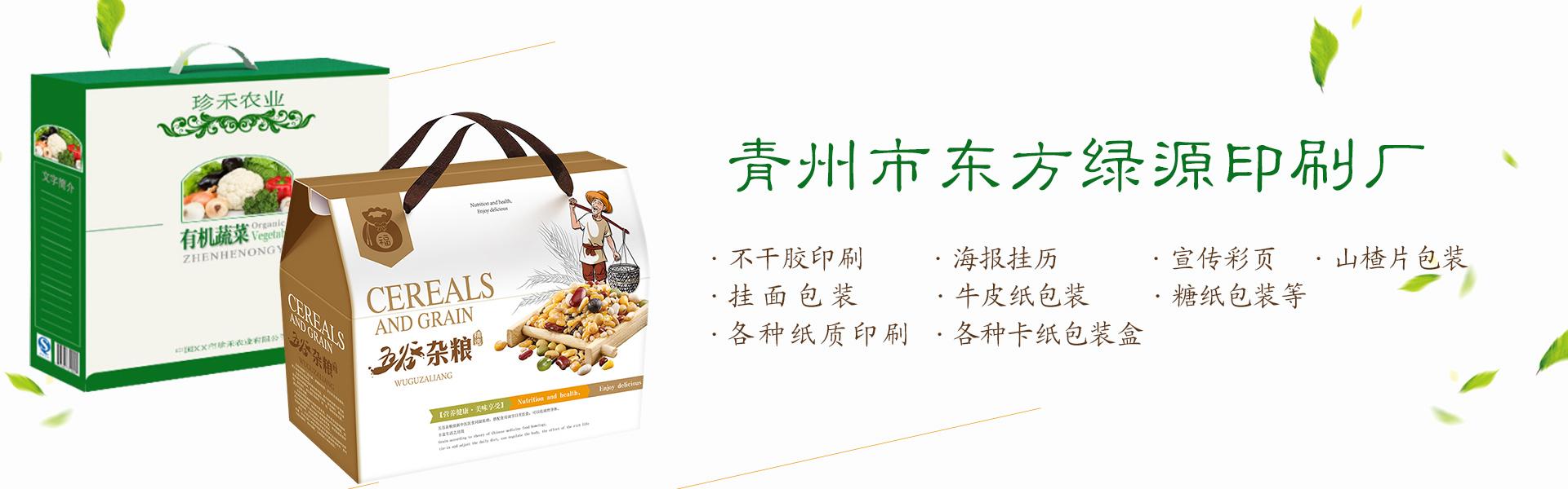 青州海报印刷|挂历印刷|彩页印刷|不干胶印刷|卡纸包装盒-青州市东方绿源印刷厂