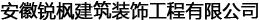 安徽锐枫建筑装饰工程有限公司