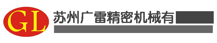 苏州广雷精密机械有限公司