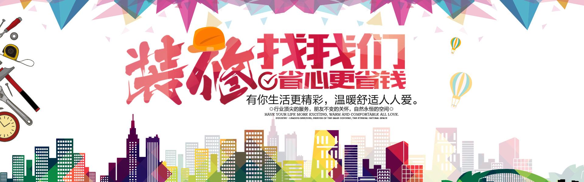 杭州效率高工装