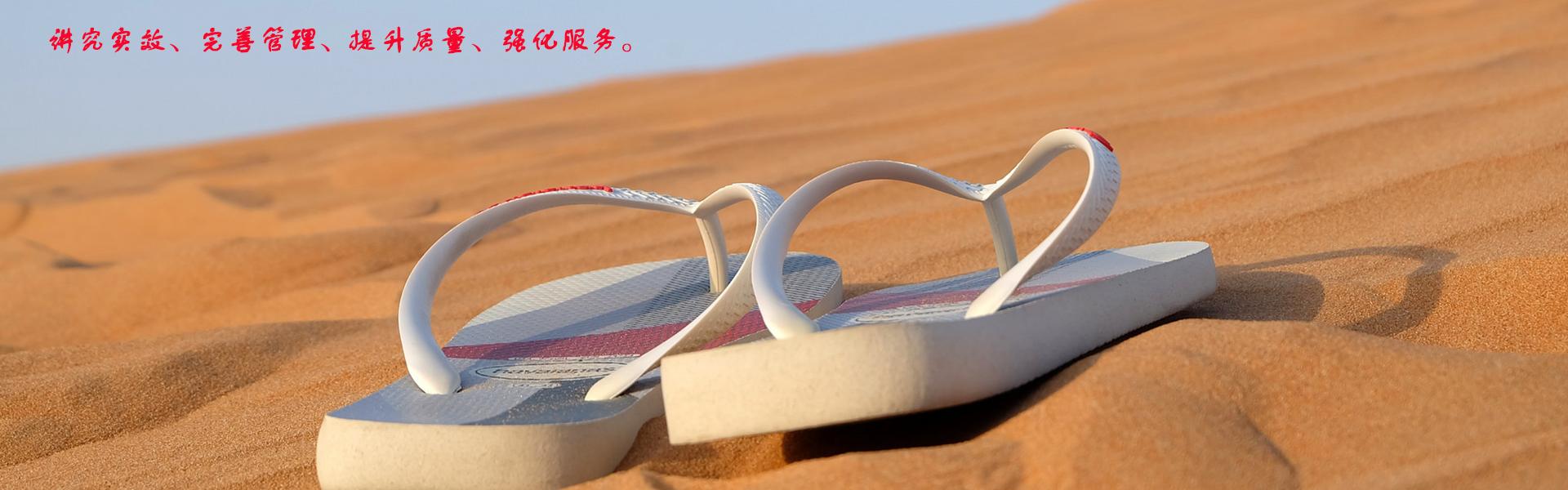 杭州曼登凉鞋
