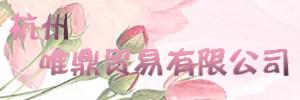 杭州唯鼎贸易有限公司