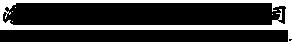 海安汉威再生资源有限公司