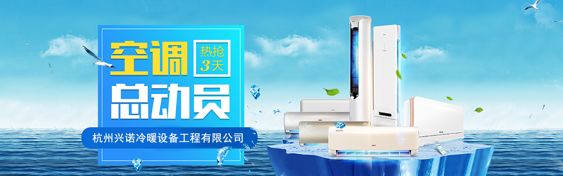 杭州志高空调质量