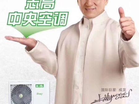 杭州志高空调