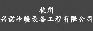 杭州兴诺冷暖设备工程有限公司