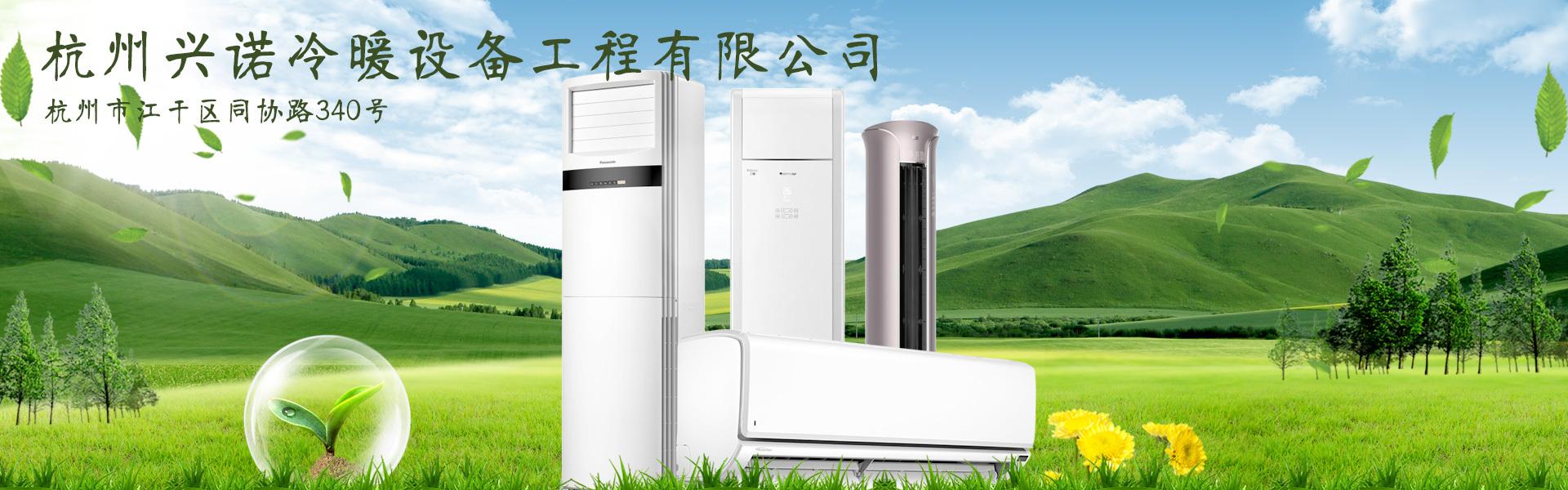 杭州志高空调价格