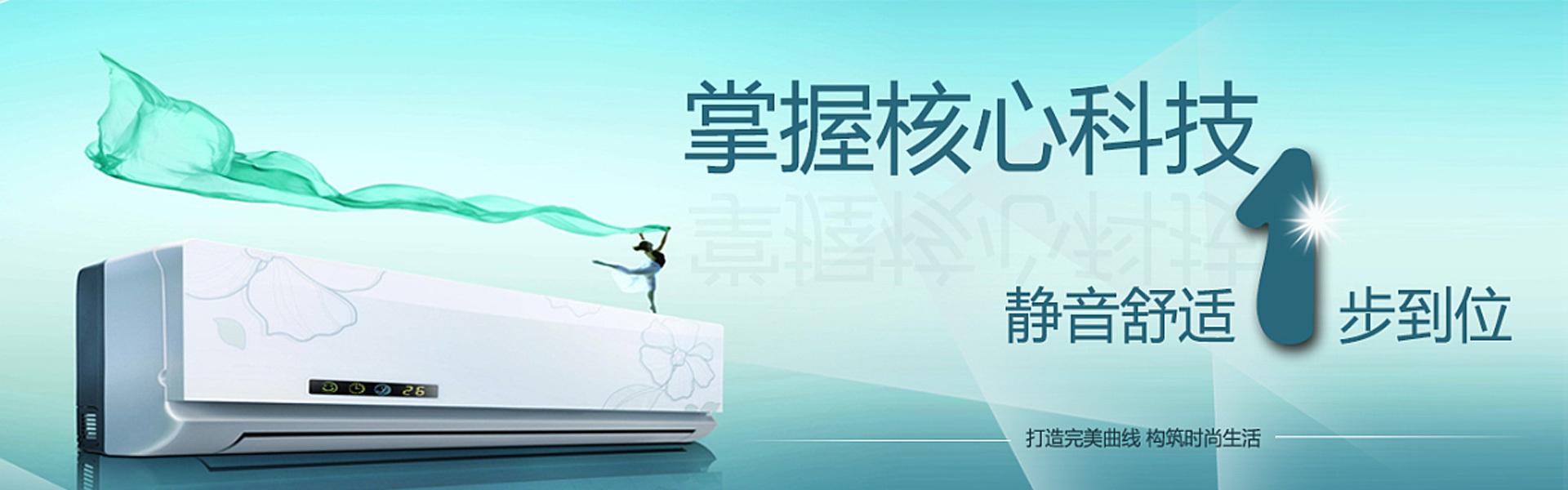 杭州志高空调安装