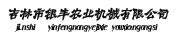 吉林市银丰农业机械东方彩票网