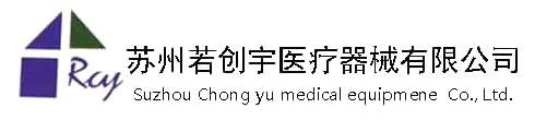 苏州若创宇医疗器械有限公司