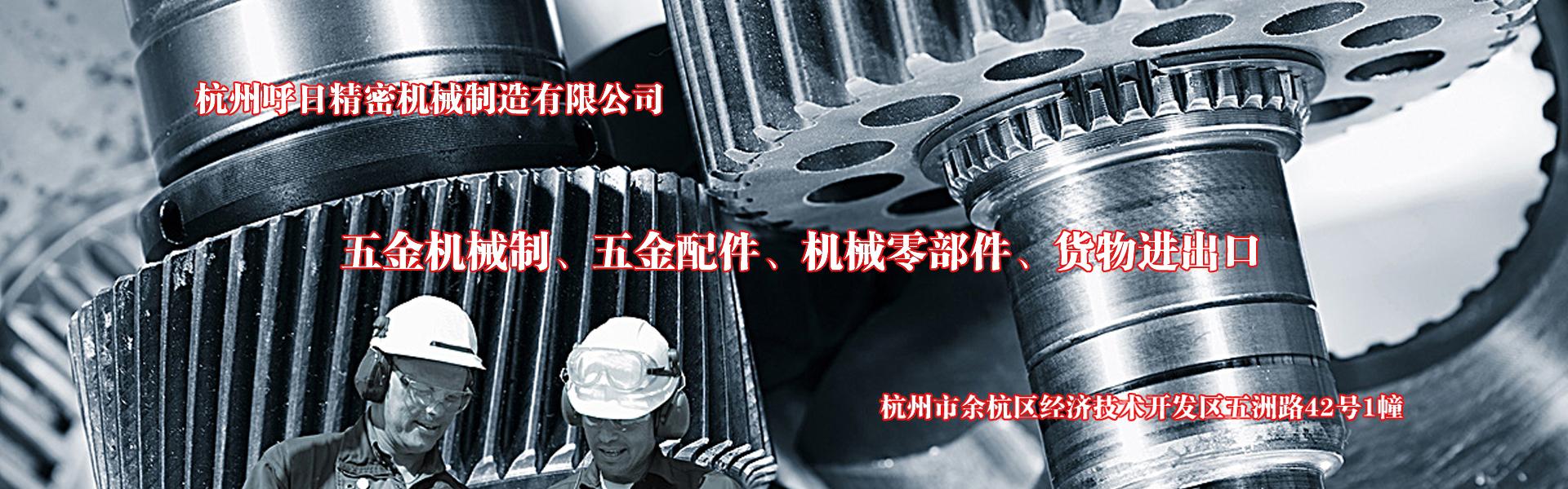 杭州机械零部件