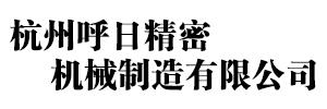 杭州呼日精密机械制造有限公司