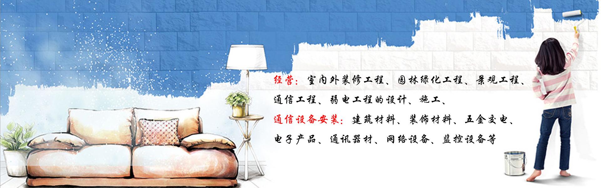 杭州五金交电工程