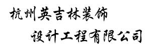 杭州英吉林装饰设计工程有限公司