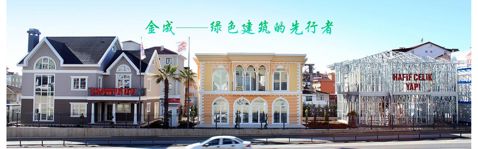 杭州轻钢生产