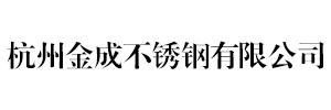 杭州金成不锈钢有限公司