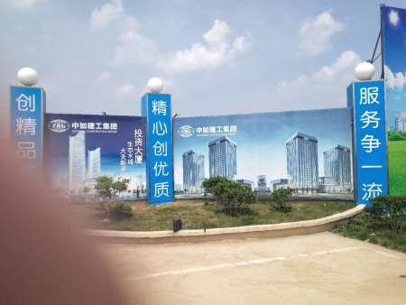 河南新蔡县中如承建的投资大夏