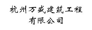 浙江万盛建筑工程有限公司