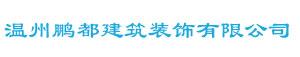 温州鹏都建筑装饰有限公司