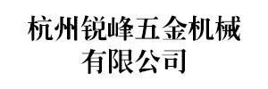 杭州锐峰五金机械有限公司