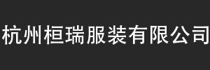 杭州桓瑞服装有限公司