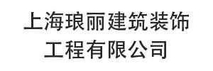 上海琅丽建筑装饰工程有限公司