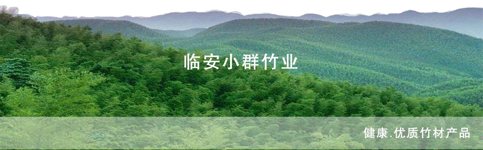 杭州竹制成品