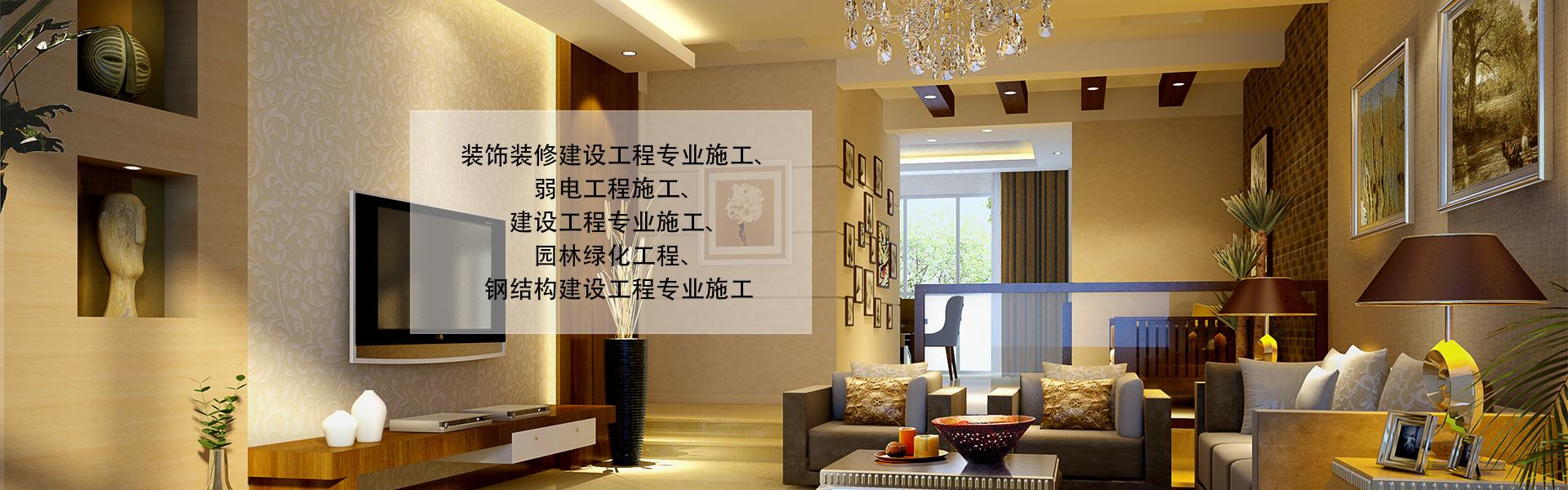 上海装修装饰工程