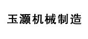 杭州玉灏机械制造有限公司