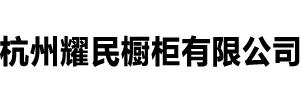 杭州耀民橱柜有限公司